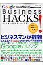 グーグル・ビジネス・ハックス!