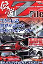 Fairlady & Fairlady Z history伝説Z file