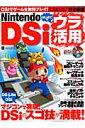 【送料無料】Nintendo DSiはじめてのウラ活用