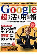 【送料無料】Google超活用術
