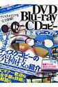 DVD・Bluーray・CDコピー最速マニュアル