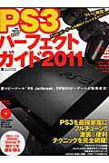 【送料無料】PS3パーフェクトガイド(2011)
