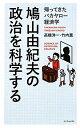 【送料無料】鳩山由紀夫の政治を科学する