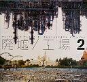 【送料無料】廃墟/工場(2)