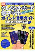 【楽天ブックスならいつでも送料無料】クレジットカード&電子マネーポイント活用ガイド