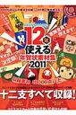 【送料無料】12年使える年賀状素材集(2011)