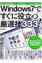 【バーゲン本】Windows7ですぐに役立つ厳選技333! [ 丸田 鉄平 他 ]