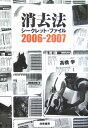 消去法シークレット・ファイル(2006ー2007)