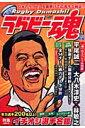 ラグビー魂(vol.1)