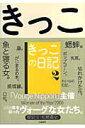 きっこの日記(2)