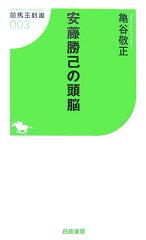 【送料無料】安藤勝己の頭脳 [ 亀谷敬正 ]