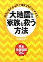 【送料無料】大地震から家族を救う方法
