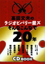 【送料無料】高田文夫のラジオビバリ-昼ズそんなこんなで20年 [ 白夜書房 ]