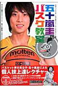 【送料無料】五十嵐圭のバスケ教室