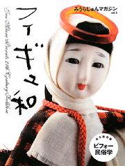 【送料無料】みうらじゅんマガジン(vol.3) [ みうらじゅん ]