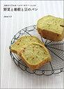 【送料無料】野菜と雑穀と豆のパン