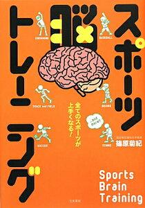 スポーツ脳トレーニング