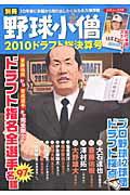 【送料無料】別冊野球小僧2010ドラフト総決算号