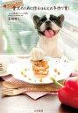 【送料無料】愛犬のために作るほんとの手作り食!増補改訂新装版