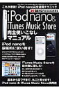 iPod nano & iTunes Music Store完全使いこなしマニュ