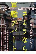 【楽天ブックスなら送料無料】ワンダーJapan(2)