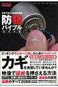 防犯バイブル(2008)