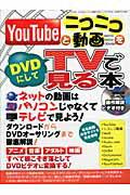 【送料無料】YouTubeとニコニコ動画をDVDにしてTVで見る本