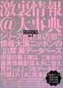 【送料無料】Gekidas激裏情報@大事典(vol.4)
