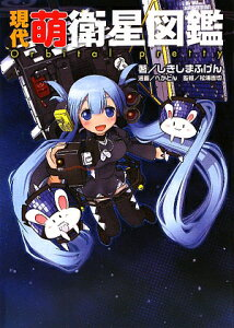 【送料無料】現代萌衛星図鑑