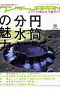 【送料無料】ワンダ-Japan(13)