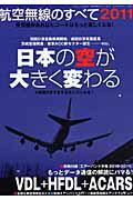 【送料無料】航空無線のすべて(2011)
