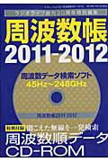 【送料無料】周波数帳(2011-2012)