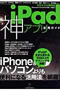【送料無料】iPad神アプリ活用ガイド