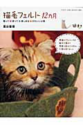 【送料無料】猫毛フェルト12カ月