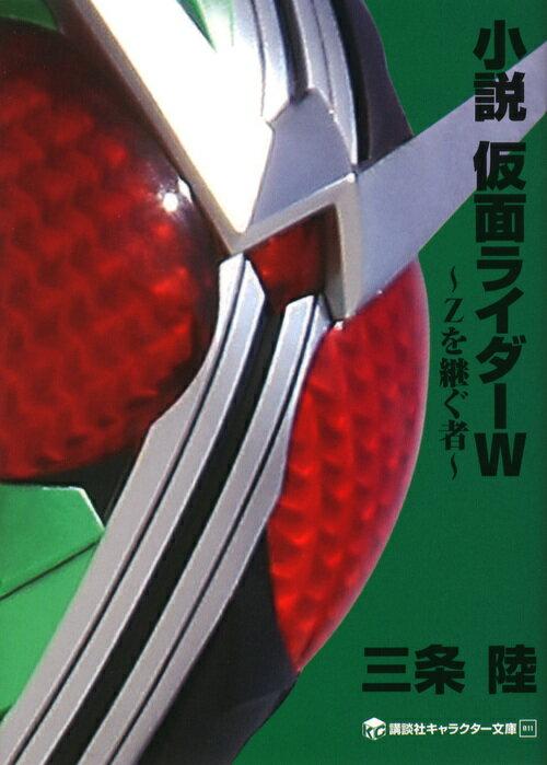 小説 仮面ライダーW 〜Zを継ぐ者〜画像