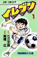 東済高校サッカー部