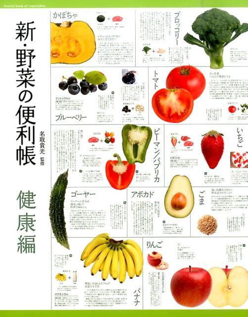 新・野菜の便利帳(健康編) [ 名取貴光 ]