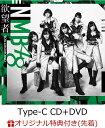 【楽天ブックス限定先着特典】欲望者 (Type-C CD+D...