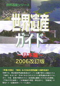 【送料無料】世界遺産ガイド(日本編 2006改訂版)