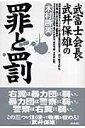 武富士会長・武井保雄の罪と罰