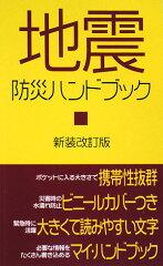 【送料無料】地震防災ハンドブック新装改訂版