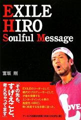 【送料無料】EXILE HIRO Soulful Message [ 富坂剛 ]