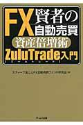 【送料無料】賢者のFX自動売買資産倍増術ZuluTrade入門