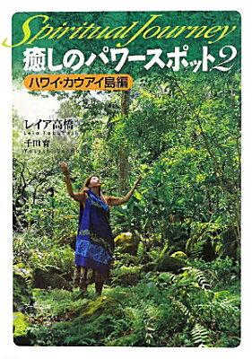 【送料無料】癒しのパワースポット(2(ハワイ・カウアイ島編)) [ レイア高橋 ]