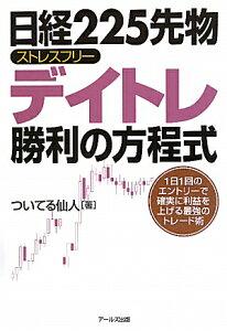 【送料無料】日経225先物ストレスフリーデイトレ勝利の方程式 [ ついてる仙人 ]
