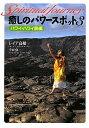 【送料無料】癒しのパワ-スポット(3(ハワイ・ハワイ島編)) [ レイア高橋 ]