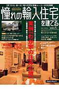 【送料無料】憧れの輸入住宅を建てる(2007 spring)