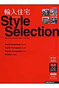【送料無料】輸入住宅style selection(2007年版)