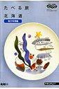 たべる旅北海道(魚介料理編)