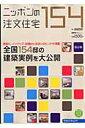 【送料無料】ニッポンの注文住宅(2011)